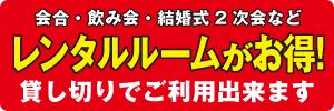 レンタルルームがお得!